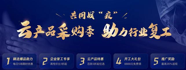 2020腾讯云云产品采购季促销 - 云服务器年99元/香港服务器249元