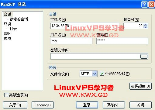 winscp-10.jpg