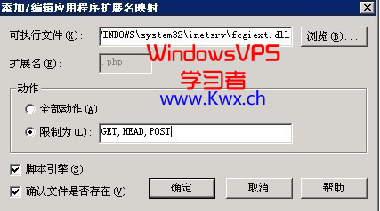 win2003-php5-9.jpg