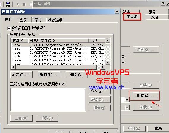 win2003-php5-7.jpg