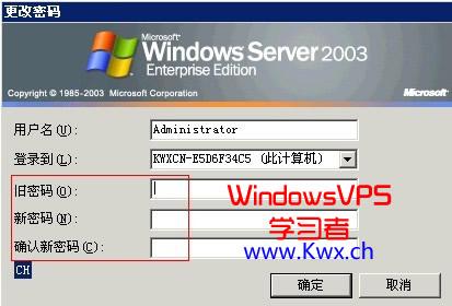 2003-change-passwd-3.jpg
