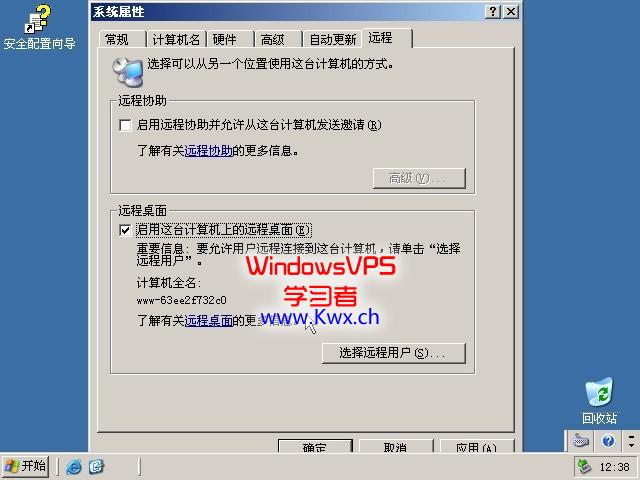 solusvm-iso-2003-20.jpg