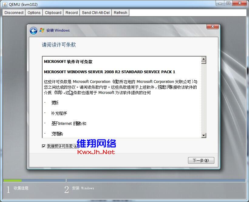 kvm-2008-install-vir-4.jpg