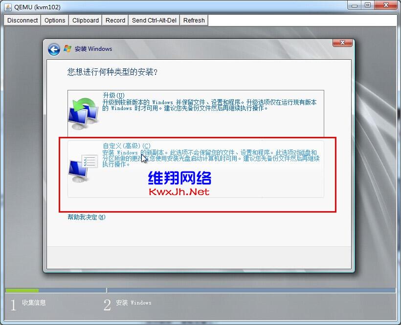 kvm-2008-install-vir-5.jpg