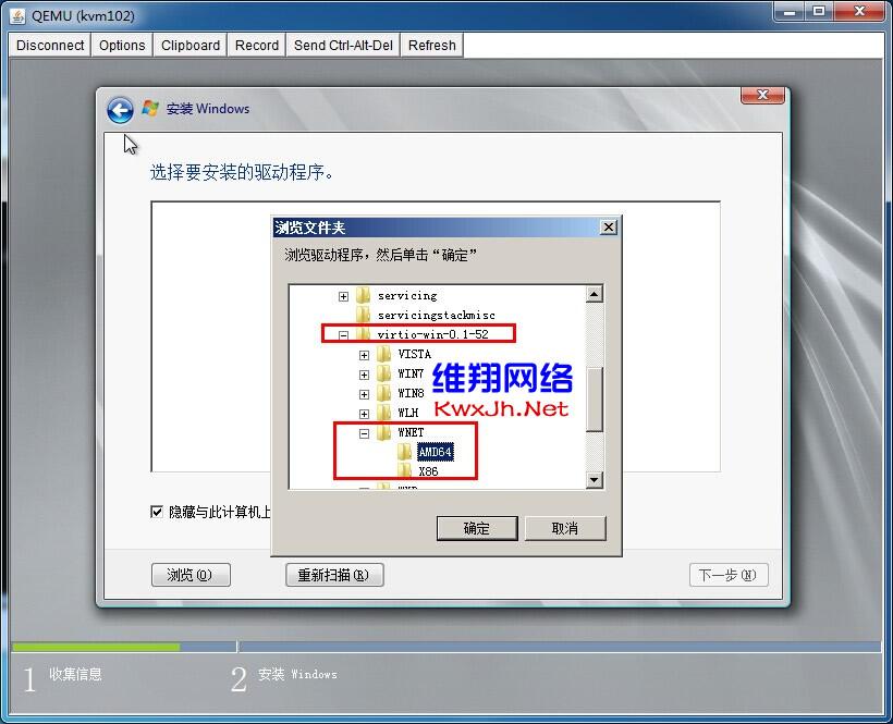 kvm-2008-install-vir-9.jpg