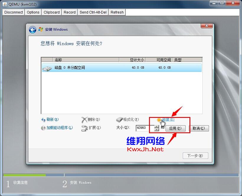 kvm-2008-install-vir-12.jpg
