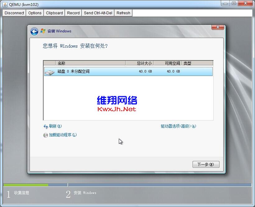 kvm-2008-install-vir-11.jpg