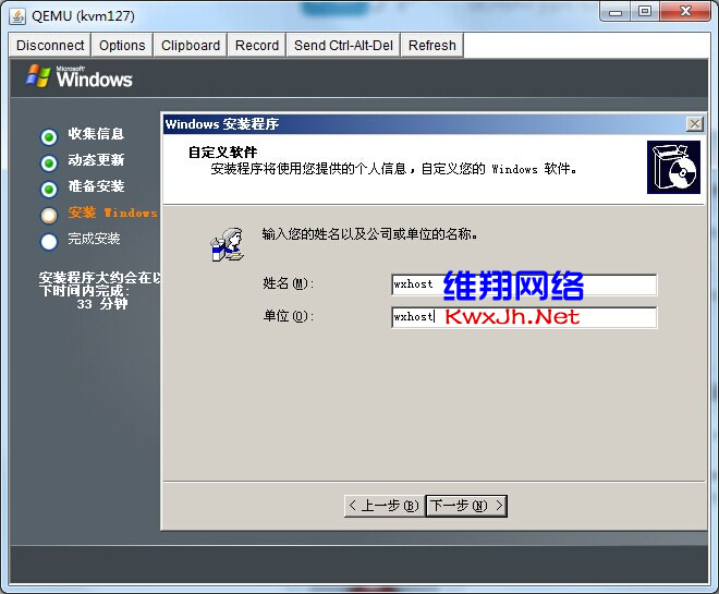 windows-2003-kvm-12.jpg