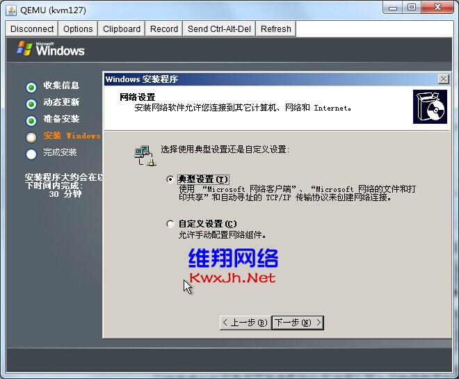 windows-2003-kvm-18.jpg