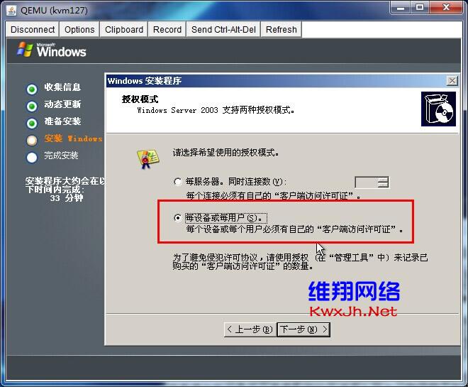 windows-2003-kvm-14.jpg