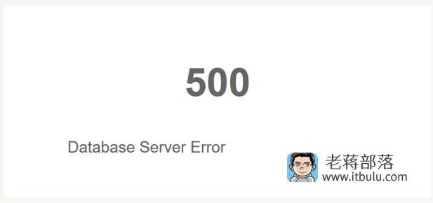 """解决Typecho出现""""Database Server Error""""和""""Access denied""""问题"""