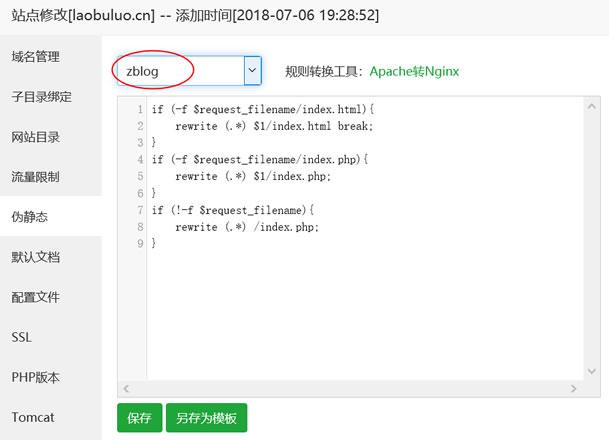 宝塔面板LNMP(Nginx)环境设置ZBlog PHP伪静态方法