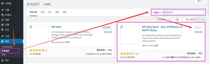 WordPress使用插件自动发邮件