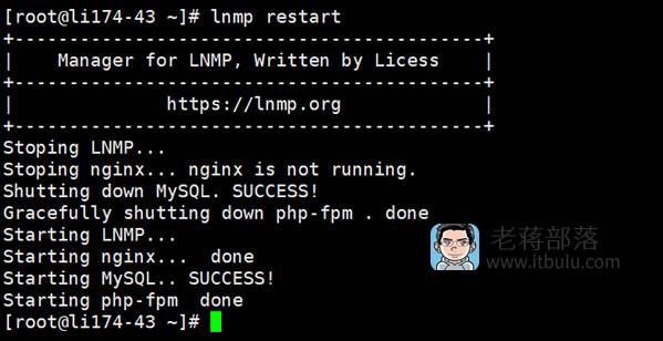 重启LNMP生效