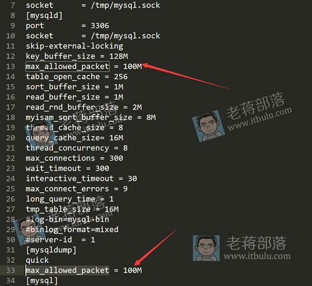 "解决WDCP环境导入数据库""max_allowed_packet""报错问题"