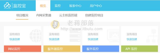 利用监控宝免费监控网站和服务器性能及运行状态
