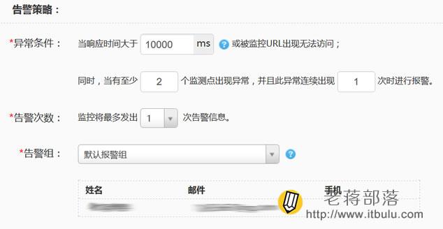 360网站服务器监控部署网站监控和服务器监控功能攻略