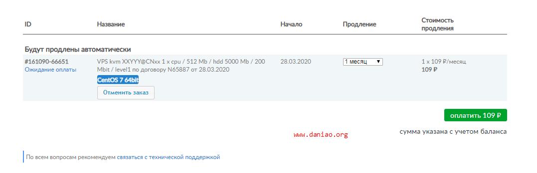 JustHost.ru俄罗斯VPS仅9元/月 - 附注册和购买教程以及简单测评