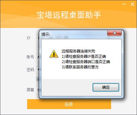 宝塔面板liunx怎么登录到服务器进行安装命令运行?   VPS科普网