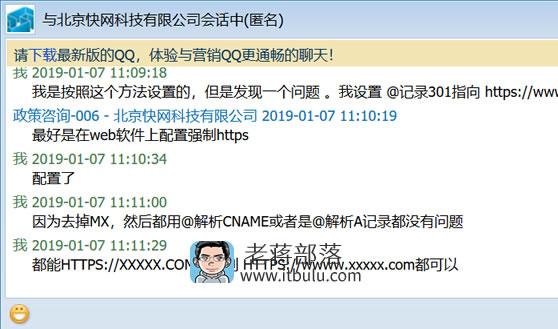 解决CloudXNS别名解析CName与MX冲突的问题