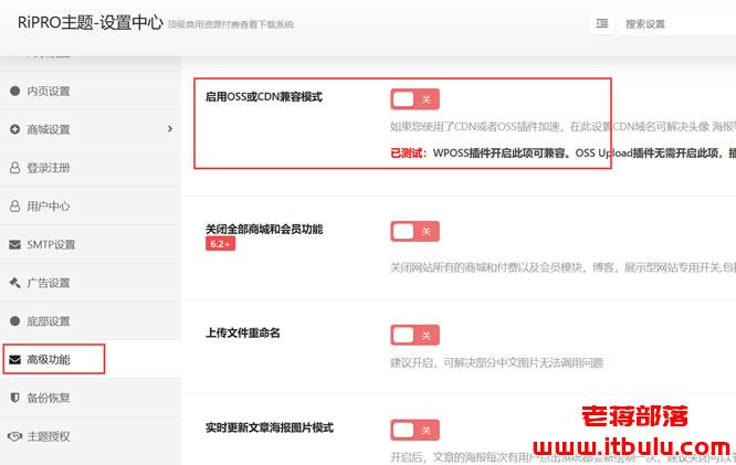 解决WPCOS兼容RiPro主题头像上传不生效的问题