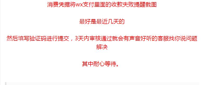 微信收款被限制风控解决方法 第6张