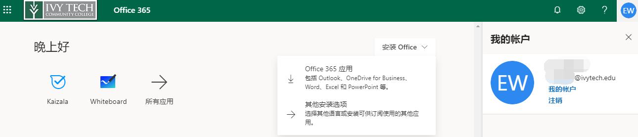 常春藤技术学院账号申请